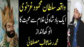 Waqia e Sultan Mehmood Ghaznavi Most Beautiful Bayan By Raza Saqib Mustafai 2017