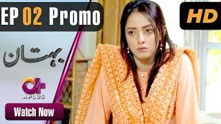 Drama | Bohtan - Episode 2 Promo | Aplus ᴴᴰ Dramas | Sanam Chaudry, Abid Ali, Arsalan Faisal, Sajda