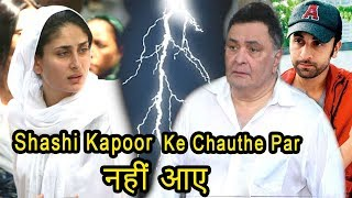Kareena,Ranbir & Even Rishi Kapoor Did NOT Come For Shashi Kapoor