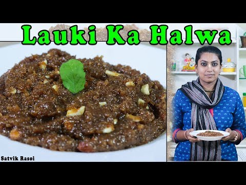 Lauki Ka Halwa | लौकी का हलवा | How to make Lauki Ka Halwa at home