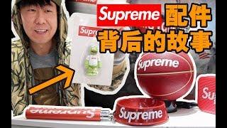 旅行青蛙也穿Supreme!?丁老师分享Supreme配件背后有趣的故事!
