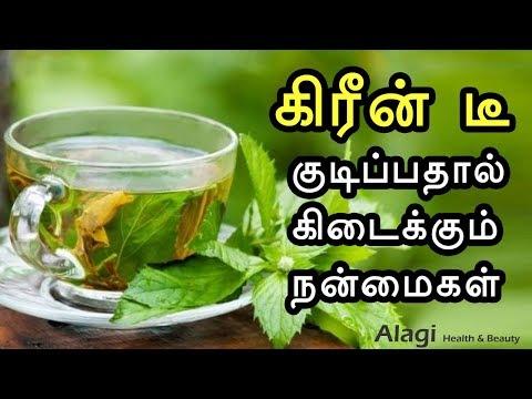 கிரீன் டீ குடிப்பதால் கிடைக்கும் நன்மைகள் | Benefits of green tea in Tamil | Tamil Health Tips