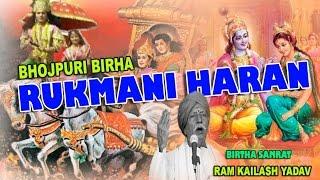 भोजपुरी बिरहा-रुक्मणी हरण(क़ृष्ण विवाह) राम कैलाश यादव| Birha - Rukmani Haran | Ram Kailash Yadav