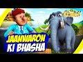 Chacha Bhatija In Hindi EP16 Jaanwaron Ki Bhasha Funny Videos For Kids Wow Kidz Comedy