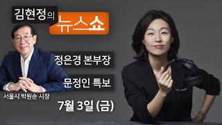 7/3(금) - 코로나시대, 우리는 어디 서 있나(정은경) / 북미정상회담, 열릴수 있을까(문정인) / 다음주 국회는 정상화되지만...(최형두) [김현정의 뉴스쇼]