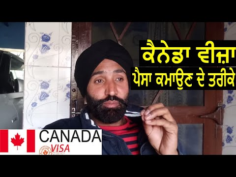Canada Visa How to Earn Money ਕੈਨੇਡਾ ਵੀਜ਼ਾ ਪੈਸਾ ਕਮਾਉਣ ਦੇ ਤਰੀਕੇ