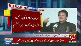 PM Imran Khan addresses a gathering in Islamabad | 13 Dec 2018 | 92NewsHD