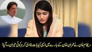 Kiun K Jamhuriyat Hai: What Reham Khan said about Imran Khan?