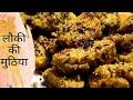 Lauki Ki Muthiya ( Bottle Gourd Dumplings ) | Gujarati Breakfast Recipe | Gapar Chapar