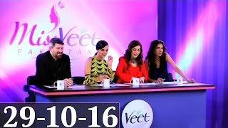 Miss Veet Pakistan - 29 October 2016 | Aaj Entertainment