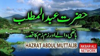 Hazrat ABDUL MUTTALIB Elephants and ZamZam Story in Urdu/Hindi