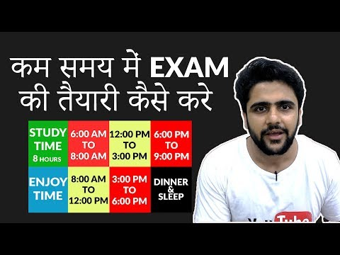 कम समय में Exam की तैयारी कैसे करे ? | Best time table ever |Complete 7000 pages in one month |Hindi