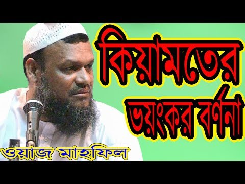 Xxx Mp4 Abdur Razzak Bin Yousuf Bangla Waz কিয়ামতের ভয়ংকর বর্ণনা 3gp Sex