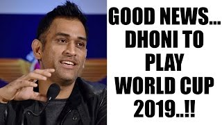 MS Dhoni claims to play ICC World Cup 2019 if fit | Oneindia News
