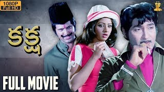 Kaksha Telugu Movie Full HD  | Sobhan Babu | Sridevi | Latest Telugu Movies | Suresh Productions
