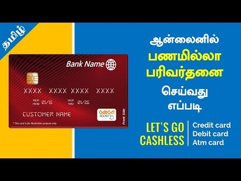 How to Make Online Payments in India | Using Credit/Debit/ATM cards | Tamil Tutorial