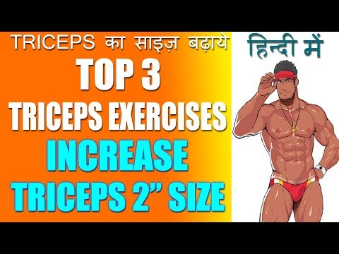 Top 3 Triceps Exercises For Size | INCREASE YOUR TRICEPS SIZE 2
