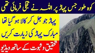 Koh E Toor Ki Ziarat Kerain | Sinai Mountain Egypt | Spotlight