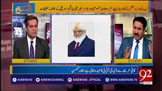 Chairman SECP Zafar Ullah turns out to be facilitator in Rs 40 bln scandal - 92NewsHDPlus