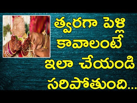 Follow these simple tips to get married soon   how to get marriage faster