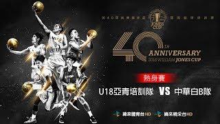 20180707-1 瓊斯盃熱身賽 U18亞青培訓隊 vs 中華白B隊