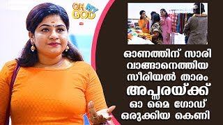 LOL! Serial Actress Apsara who came to buy Saree for Onam gets pranked | #OhMyGod | EP 159