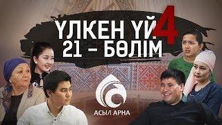 21 серия \ Үлкен үй 4 маусым (сезон) \ Асыл арна