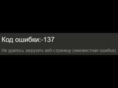 🚩 Стим код ошибки -137 -105