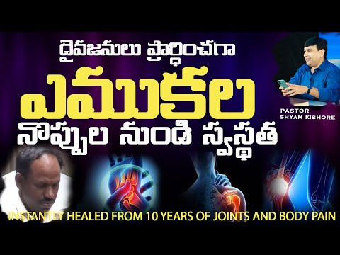 Mr. Ganesh - Instant healing of Severe Lower abdominal pain & Knee pain - Telugu