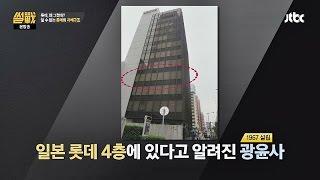 롯데 지배하는 비밀 조직(?) 광윤사, 그것이 알고싶다! 썰전 127회