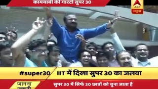 Know all about 'SUPER  30' who gives 100% success result