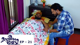 Marutheeram Thedi | Episode 21 - 10 June 2019 | Mazhavil Manorama