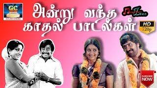 அன்று வந்த காதல் பாடல்கள்   Tamil Cinema Love Songs   Ilayaraja   Gangai Amaran   Deva   Old Hits