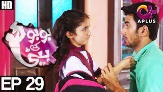 Bubu Ki Beti - Episode 29 | A Plus ᴴᴰ Drama | Abdullah Altaf, Huda, Faisal Rehman