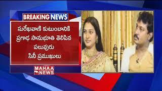 Actress Surekha Vani Husband Passes Away   MAHAA NEWS