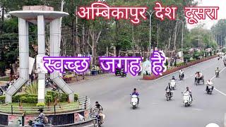 Ambikapur City