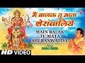Main Balak Tu Mata Sheranwaliye By Gulshan Kumar Full Song I