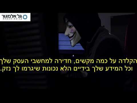ביטוח סייבר - ההגנה שלך מפני מתקפת סייבר על ישראל | חייג/י 074-7506024