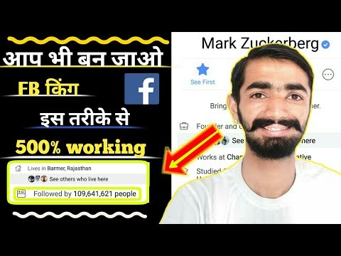 how to increase facebook followers || facebook par followers kaise badhaye hindi  || 2018