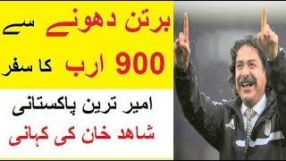 Dish Washer se Kharab Patti -- Ameer Tareen Pakistani Shahid Khan