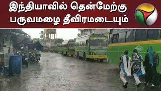 Download இந்தியாவில் தென்மேற்கு பருவமழை தீவிரமடையும்: ஆஸ்திரேலிய வானிலை மையம் | Rain | Weather Video