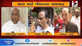 Maharastraમાં સત્તા માટે ખેંચતાણ યથાવત ॥ Sandesh News TV