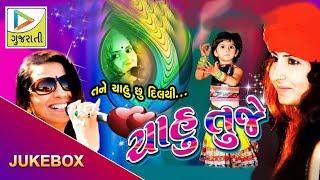 Chahu Tujhe NonStop Song By Mayur Nadiya | Gujarati Love Songs 2016 | Audio JUKEBOX