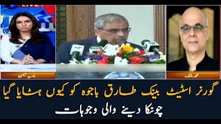 Why was Governor State Bank Tariq Bajwa removed?