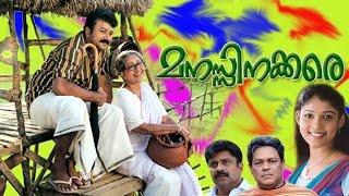 manassinakkare malayalam full movie   Sheela, Jayaram, Nayantara, Innocent,