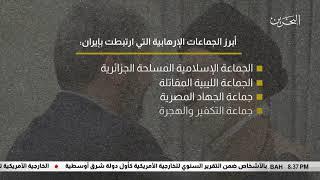 #x202b;البحرين مركز الأخبار : النظام الإيراني أستقبل قيادات تنظين القاعدة الإرهابي 29-06-2018#x202c;lrm;