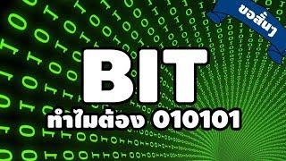 อะไรคือ Bit ? แบบขอสั้นๆ