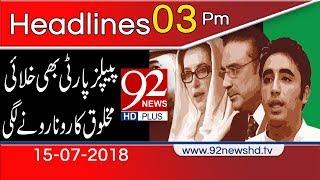92 News Headlines | 3:00 PM | 15 July 2018 | 92NewsHD