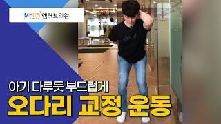 대전도수치료-오다리 교정 운동(with.대전엠허브의원,라파본TV)