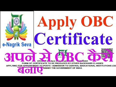 Central OBC Caste Certificate के लिए आवेदन कैसे करे (How to Apply Central OBC CastCertificate )